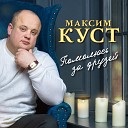 Хорошая Музыка - Супер Хиты Русского Шансона в тачку Реальный Хит 2018