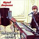 Мурад Янаркаев - Я буду любить