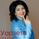 Элита Секинаева - Мои друзья