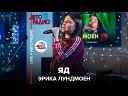 Эрика Лундмоен - Яд LIVE Авторадио
