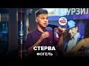 Фогель - Стерва LIVE Авторадио