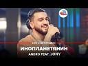 Andro ft Jony - Инопланетянин