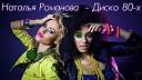 Наталья Романова - Диско 80 х