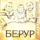 Группа Берур - Брат Акустика