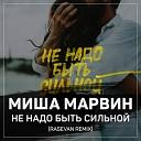 Миша Марвин - Не надо быть сильной RASEVAN Remix Radio Edit