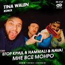 Егор Крид feat HammAli Navai - Мне Все Монро Tina Walen Radio Edit
