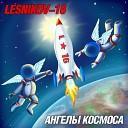 Lesnikov 16 - Ангелы космоса