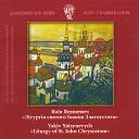 Kyiv Chamber Choir - God Grant Them Many Years