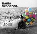 Даша Суворова - Эти роли не для нас