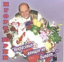 Юрин Игорь - Блюз