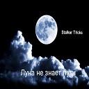 Stalker Tricks - Луна не знает пути