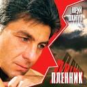 Юрий Шкитун - Горький дым