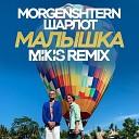 MORGENSHTERN x ШАРЛОТ - Малышка Mikis Remix