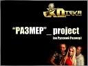 Размер Project - Весь этот мир 2014
