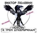 Виктор Пелевин - 01 01