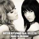 I - 079 Artem Kitsenko feat Selecta Просто позови