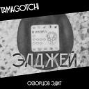 Элджей Vs Shnaps - Tamagotchi Skvortsov Edit