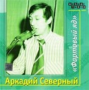 Фартовый яд (CD 2)