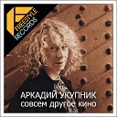 Аркадий Укупник - Оксана