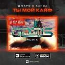 Джаро Ханза - Ты Мой Кайф GNTLS Radio Edit
