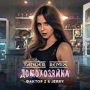 ЛУЧШИЕ ТАНЦЕВАЛЬНЫЕ ХИТЫ - Фактор 2 JERRY Домохозяика Tander Radio Remix