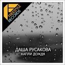 096 Dasha Rusakova - Kapli Dozhdya Bob Rovsky Radio Mix