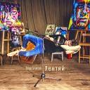 Лентяй from AGRMusic