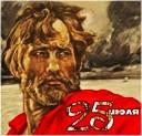 25 Июля