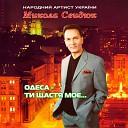 Микола Свидюк - Одеса ти щастя мо