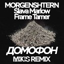 MORGENSHTERN Slava Marlow Frame Tamer - ДОМОФОН MIKIS Remix