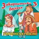 Михайло Мода - П сня опришка