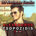 Alexandros Tsopozidis - PATRIDA