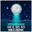 Тайпан x Agunda - Луна не знает пути Mikis Remix