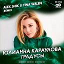 Юлианна Караулова - Градусы Alex Shik Tina Walen Remix