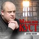 Максим Куст - Тебя со мною нет