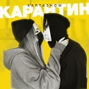 KARTASHOW - Карантин