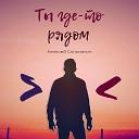 Алексей Соломатин - Ты где то рядом