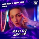 Mary Gu - Дисней Max Mile Roma YNG Radio Edit sweetbeats