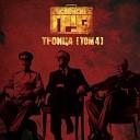 Троица (Том 4)