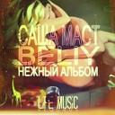 Саша Маст x Beliy - Из памяти