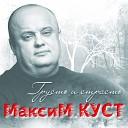 Куст Максим - Звездочка