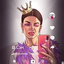 Сэм - Королева ТикТока