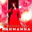 Rahmanna - Красная роза