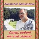 Анатол й Кальяненко - Верба