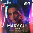 Mary Gu - Дисней Lavrushkin Max Roven Remix