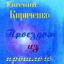 Евгений Кириченко - Сентиментальный вальс