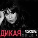 Юлия Беретта - Дикая Акустика