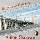 Антон Яковлев - Кресты