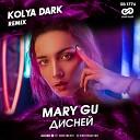 Mary Gu - Дисней Kolya Dark Radio Edit