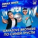 GAYAZOV BROTHER - По синей грусти Dimax White Remix sweetbeats
